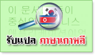 Korean Translation Service
