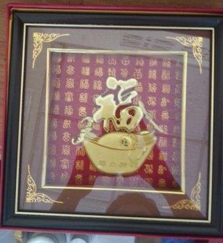 กรอบรูปทองเค อักษรจีน