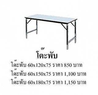 โต๊ะพับหน้าไม้อัดหนา 18 มิล หน้าฟอเมก้าขาว