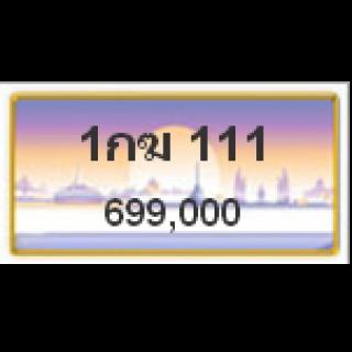 ทะเบียนสวยเลขตองวีไอพี เลข 111