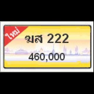ทะเบียนสวยเลขตองวีไอพี เลข 222