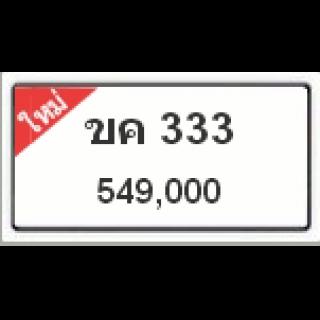 ทะเบียนสวยเลขตองวีไอพี เลข 333