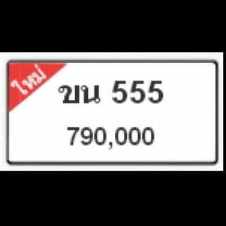 ทะเบียนสวยเลขตองวีไอพี เลข 555