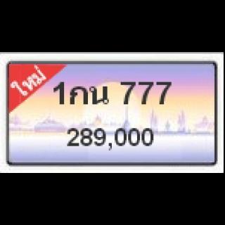 ทะเบียนสวยเลขตองวีไอพี เลข 777
