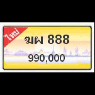 ทะเบียนสวยเลขตองวีไอพี เลข 888