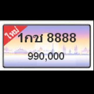 ทะเบียนสวยเลขโฟร์วีไอพี เลข 8888