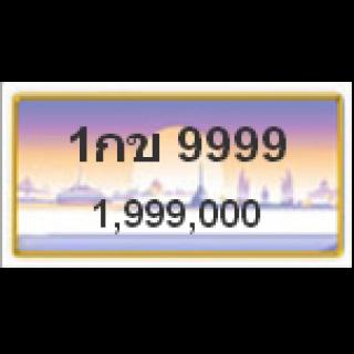 ทะเบียนสวยเลขโฟร์วีไอพี เลข 9999