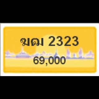 ทะเบียนรถสวยเลขสลับ เลข 2323