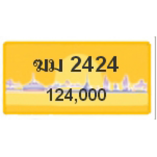 ทะเบียนรถสวยเลขสลับ เลข 2424