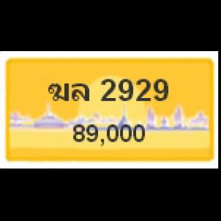 ทะเบียนรถสวยเลขสลับ เลข 2929