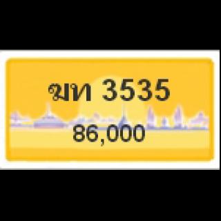 ทะเบียนรถสวยเลขสลับ เลข 3535