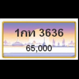 ทะเบียนรถสวยเลขสลับ เลข 3636