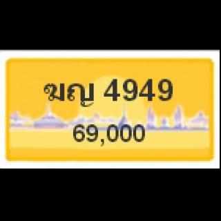 ทะเบียนรถสวยเลขสลับ เลข 4949