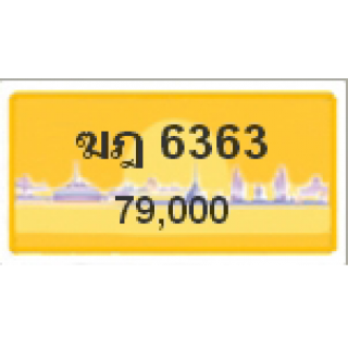 ทะเบียนรถสวยเลขสลับ เลข 6363