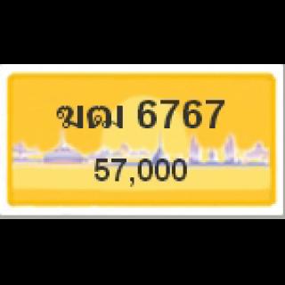 ทะเบียนรถสวยเลขสลับ เลข 6767