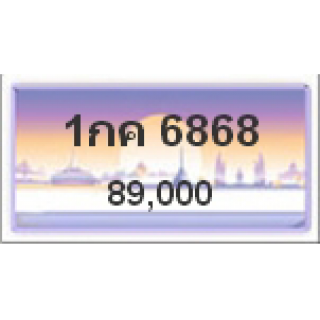 ทะเบียนรถสวยเลขสลับ เลข 6868
