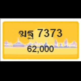 ทะเบียนรถสวยเลขสลับ เลข 7373