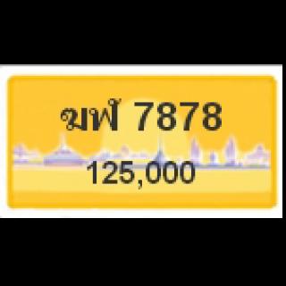 ทะเบียนรถสวยเลขสลับ เลข 7878
