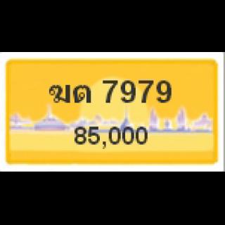 ทะเบียนรถสวยเลขสลับ เลข 7979