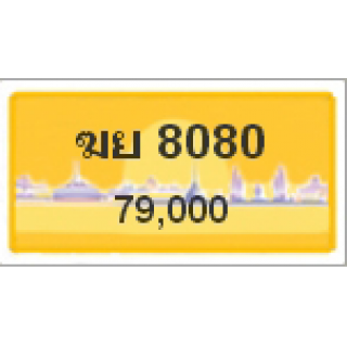 ทะเบียนรถสวยเลขสลับ เลข 8080