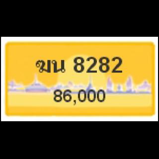 ทะเบียนรถสวยเลขสลับ เลข 8282