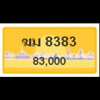 ทะเบียนรถสวยเลขสลับ เลข 8383