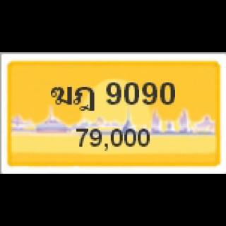 ทะเบียนรถสวยเลขสลับ เลข 9090