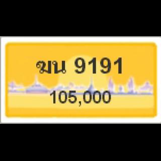 ทะเบียนรถสวยเลขสลับ เลข 9191