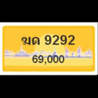 ทะเบียนรถสวยเลขสลับ เลข 9292