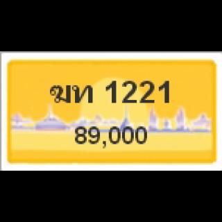 ทะเบียนรถสวยเลขหาบ เลข 1221