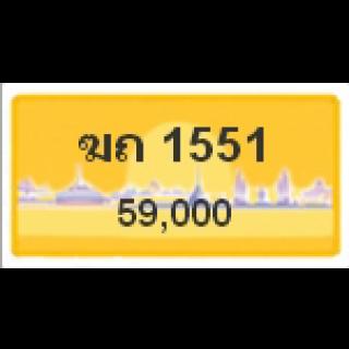 ทะเบียนรถสวยเลขหาบ เลข 1551