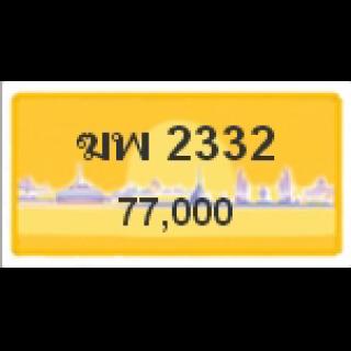 ทะเบียนรถสวยเลขหาบ เลข 2332