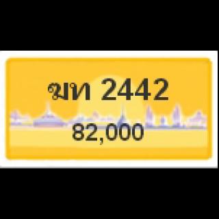 ทะเบียนรถสวยเลขหาบ เลข 2442