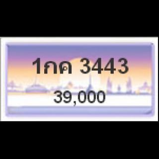 ทะเบียนรถสวยเลขหาบ เลข 3443