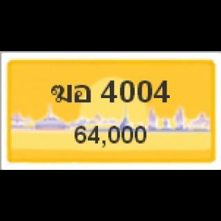 ทะเบียนรถสวยเลขหาบ เลข 4004