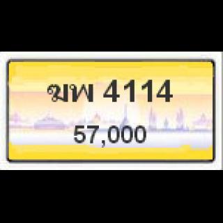 ทะเบียนรถสวยเลขหาบ เลข 4114