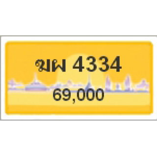ทะเบียนรถสวยเลขหาบ เลข 4334