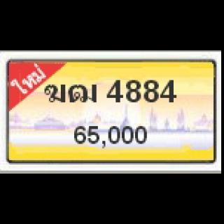 ทะเบียนรถสวยเลขหาบ เลข 4884
