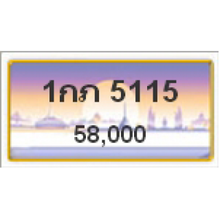 ทะเบียนรถสวยเลขหาบ เลข 5115