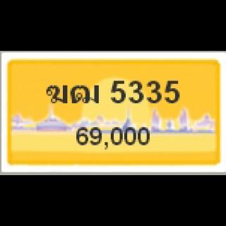 ทะเบียนรถสวยเลขหาบ เลข 5335