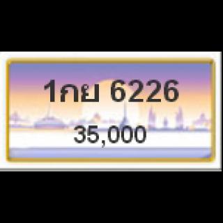 ทะเบียนรถสวยเลขหาบ เลข 6226