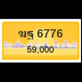 ทะเบียนรถสวยเลขหาบ เลข 6776