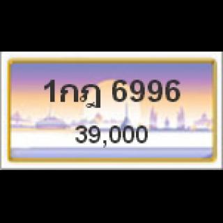 ทะเบียนรถสวยเลขหาบ เลข 6996
