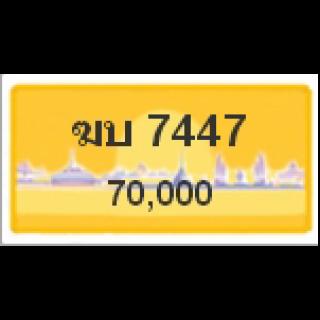 ทะเบียนรถสวยเลขหาบ เลข 7447