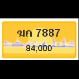 ทะเบียนรถสวยเลขหาบ เลข 7887