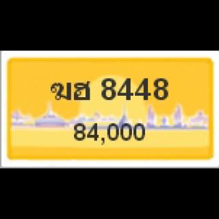 ทะเบียนรถสวยเลขหาบ เลข 8448