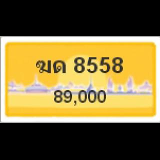 ทะเบียนรถสวยเลขหาบ เลข 8558