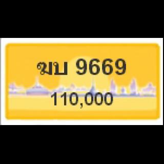 ทะเบียนรถสวยเลขหาบ เลข 9669