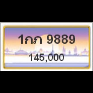ทะเบียนรถสวยเลขหาบ เลข 9889