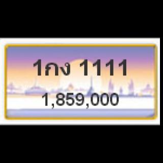 ทะเบียนสวยเลขโฟร์วีไอพี เลข 1111